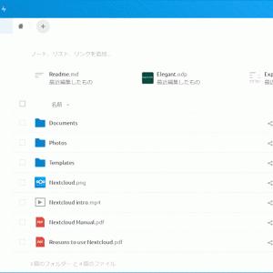 Oracle Cloud Always Free で組む Nextcloud 自分用オンラインストレージ