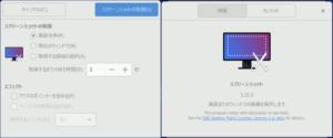Ubuntu で Gnome スクリーンショットアプリを継続的に使いたい