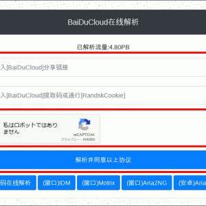 アカウント無しで百度Baidu PanからAria2でダウンロード