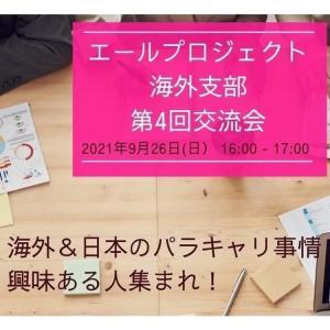 【イベントレポ】モチベーションが上がった日曜日