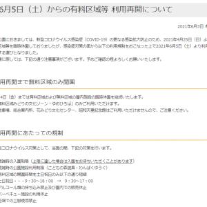 緊急事態宣言下の国営昭和記念公園