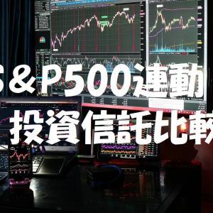 S&P500連動の投資信託を比較してみた(2021.08.09時点)
