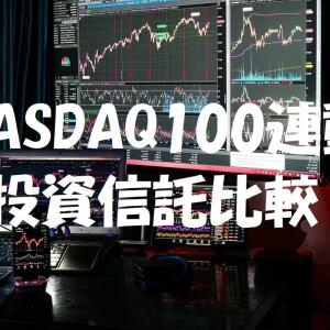 【比較】NASDAQ100連動の投資信託を比べてみた(iFreeNEXT・eMAXIS・PayPay)