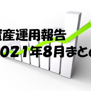 資産運用報告(2021年8月まとめ)
