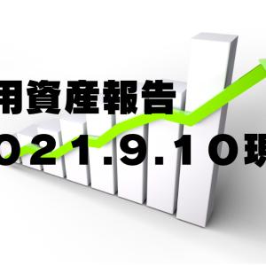 資産運用報告(2021年9月10日現在)