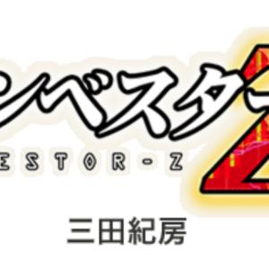 【おすすめ投資マンガ】インベスターZ(1~21)【レビュー・評判】