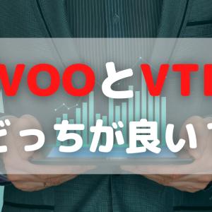 【比較】VOO (S&P500)とVTIはどっちが良い?【両方買うのもあり?違いは?】