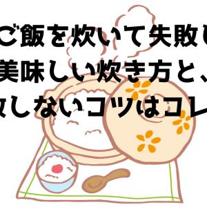 土鍋でご飯を炊いて失敗したら?美味しい炊き方と、失敗しないコツはコレ!!
