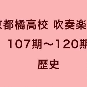 京都橘高校吹奏楽部 「107期~120期 歴史」