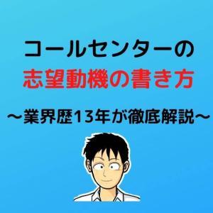 コールセンターの志望動機の書き方を徹底解説【例文・テンプレあり】
