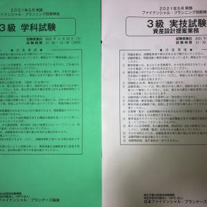 FP3級 試験当日の流れ・過ごし方・昼食@神戸会場