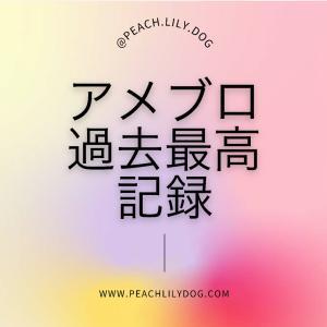 Peach Lily Dogの近況報告ですメインアカウント復活した日にアメブロのアク...