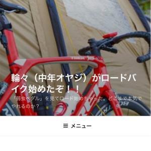 日本ブログ村に登録してみた