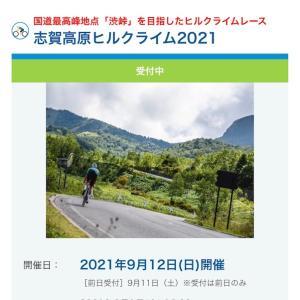 志賀高原ヒルクライム2021申し込み!