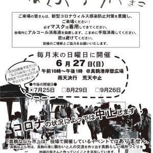 6/25(日)は真鶴なぶら市出店♡