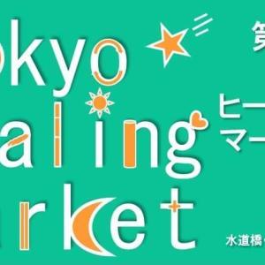 7/4(日)開催!第35回東京ヒーリングマーケット出店♡