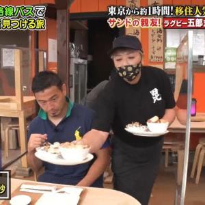 帰れマンデー バスサンド 小田原~真鶴岬 秘境路線バスで飲食店見つける旅 放送されました!