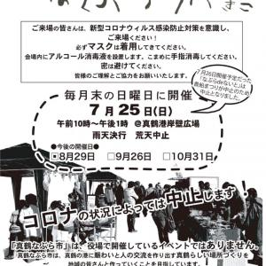 7/25(日)は、真鶴なぶら市 出店!事前予約受付中~♡