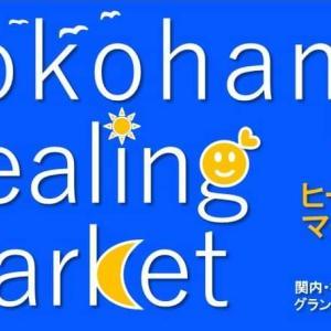 8/22(日)開催! 第29回横浜ヒーリングマーケット出店で発表~✨