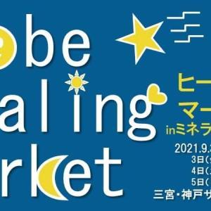 明日からの3日間開催!9/3・4・5は第2回神戸ヒーリングマーケット出店♡