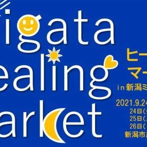 9/24(金)25(土)26日は第7回新潟ヒーリングマーケット出店!