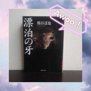 『漂泊の牙』読書日記その6♪