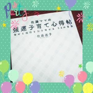 『佐藤ママの強運子育て心得帖』読書日記その35📖