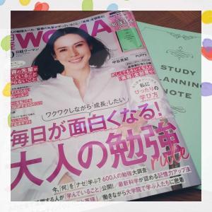 『日経WOMAN10月号』読書日記その37✏️