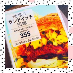 『世界のサンドイッチ図鑑』読書日記その39🥪