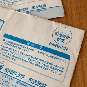 住民税納税通知書とふるさと納税の答え合わせ