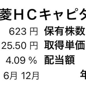 【8593】三菱HCキャピタル