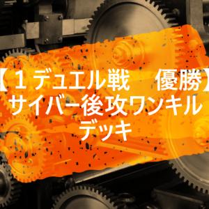 【1デュエル戦 優勝】サイバー後攻ワンキルデッキ