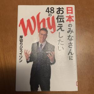 『日本のみなさんにお伝えしたい 48のWhy』厚切りジェイソン著