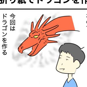 折り紙でドラゴンを作る!だけの話