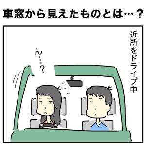 車窓から見えたものとは…?