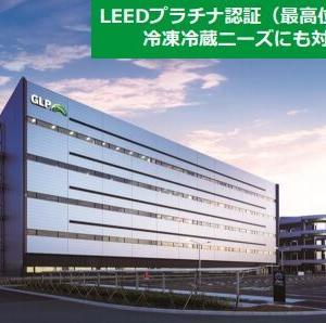 GLP投資法人・公募増資を利用して4棟の物流施設を取得