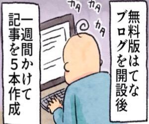 【漫画】グーグル アドセンス合格体験記(1)「無料版はてなブログで試したけど…」