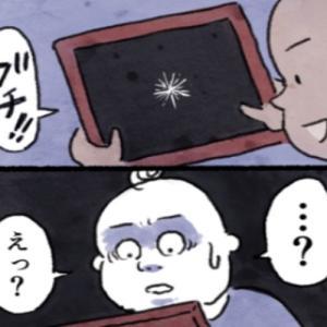 【漫画】ARKモバイル日記 その3「予期せぬ事態‼︎」