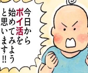 【漫画】産毛でこ ポイ活始めます!