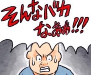 【漫画】グーグル アドセンス合格体験記(2)「ワードプレスで試したけど…」