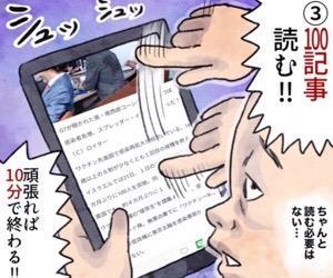【漫画】「グノシー」 100記事読了で100円分ポイントゲット!