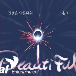 ピオラ花店の娘たち(誰が何と言っても)OST主題歌や挿入歌【韓国ドラマOST】