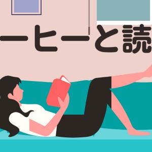 自己肯定感をあげるオススメ本【読本No.3】