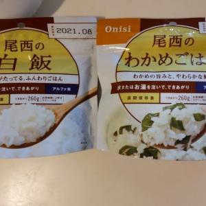 非常食のアルファ米を食べてみました。