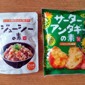沖縄気分!カルディで買ったジューシーご飯の素。
