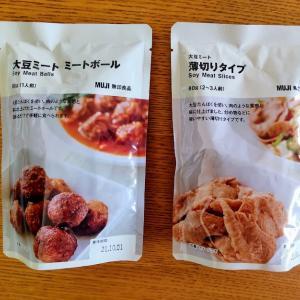 無印良品の大豆ミートと大豆チップ