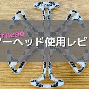 【レビュー】airhead(エアーヘッド)をバイク用ヘルメットに入れたときの効果を試してみた