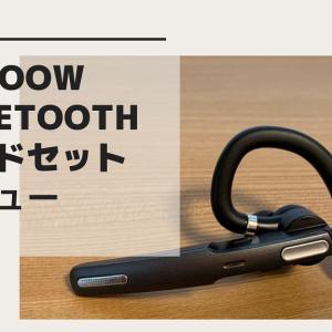 【レビュー】謎のメーカーAnpoowのBluetoothヘッドセット