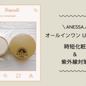 [購入レビュー]アネッサ オールインワン UVパクトでパパッと紫外線対策!