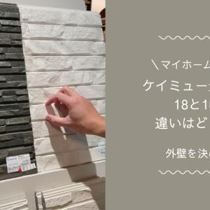 [外壁]ケイミュー光セラ18と16の違いを実物サンプルで見て決めてきた話。